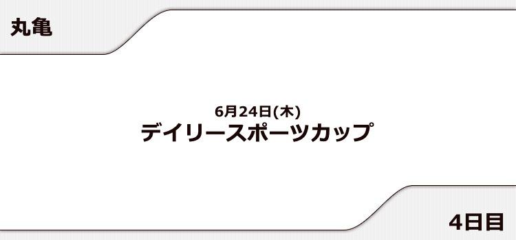【丸亀競艇予想(6/24)】デイリースポーツカップ(2021)4日目の買い目はコレ!