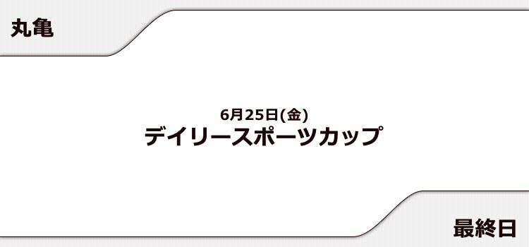 【丸亀競艇予想(6/25)】デイリースポーツカップ(2021)最終日の買い目はコレ!