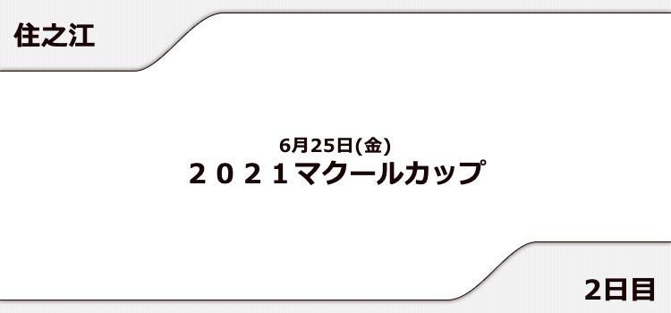 【住之江競艇予想(6/25)】2021マクールカップ(2021)2日目の買い目はコレ!