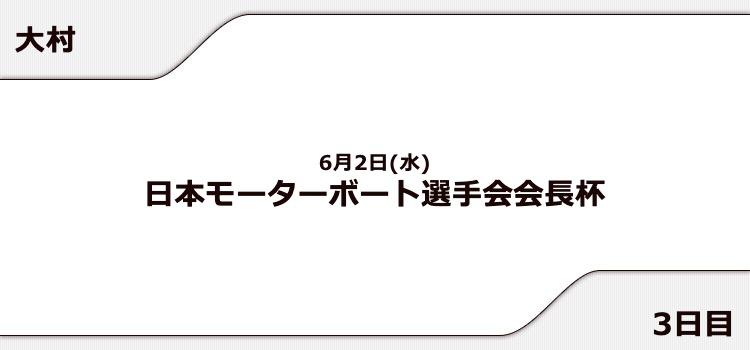 【大村競艇予想(6/2)】日本モーターボート選手会会長杯(2021)3日目の買い目はコレ!