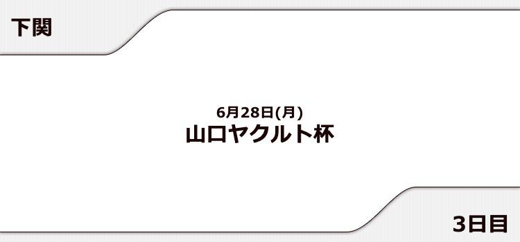 【下関競艇予想(6/28)】山口ヤクルト杯(2021)3日目の買い目はコレ!