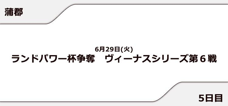 【蒲郡競艇予想(6/29)】ランドパワー杯争奪 ヴィーナスシリーズ第6戦(2021)5日目の買い目はコレ!
