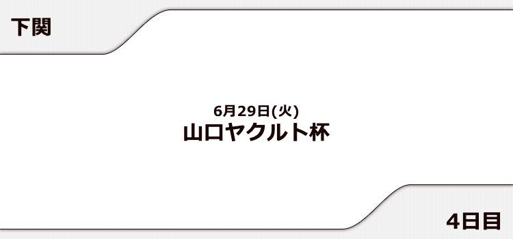 【下関競艇予想(6/29)】山口ヤクルト杯(2021)4日目の買い目はコレ!