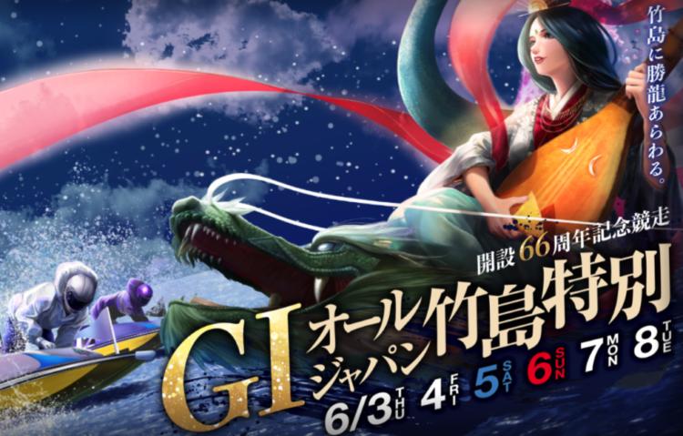 【蒲郡競艇予想(6/4)】G1オールジャパン竹島特別(2021)2日目の買い目はコレ!