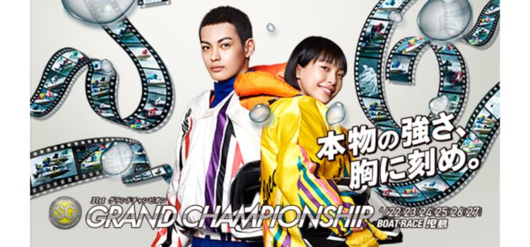 【児島競艇予想(6/23)】SGグランドチャンピオン(2021)2日目の買い目はコレ!