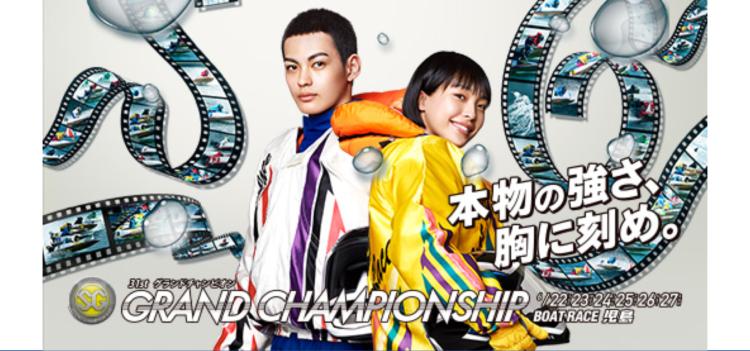 【児島競艇】SGグランドチャンピオン(2021.6.22~)の事前展望と注目選手