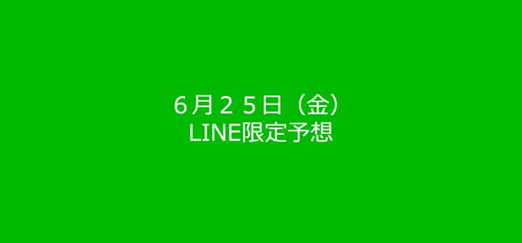 【LINE配信限定公開!】2021年6月25日の穴・鉄板レース予想