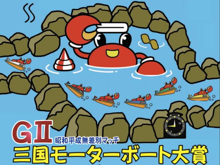 【三国競艇予想(6/29)】G2三国モーターボート大賞(2021)初日の買い目はコレ!