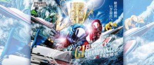 【福岡競艇予想(6/8)】G1福岡チャンピオンカップ(2021)3日目の買い目はコレ!