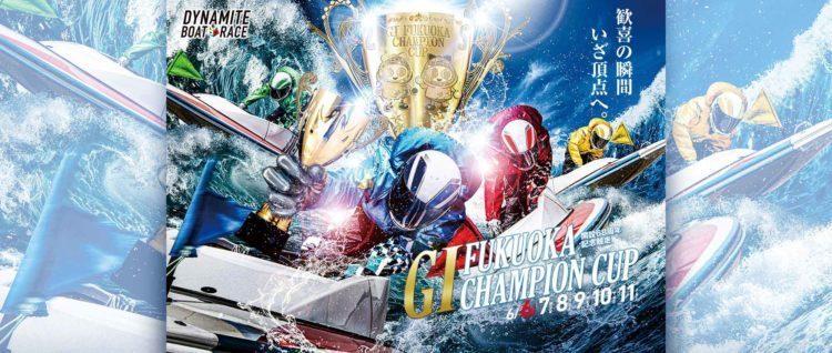 【福岡競艇予想(6/8)】G1福岡チャンピオンカップ(2021)4日目の買い目はコレ!