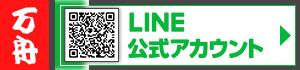 万舟LINE公式アカウント