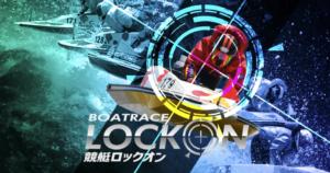 競艇予想サイト「競艇ロックオン」の口コミ・検証公開中!