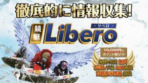 競艇予想サイト「競艇リベロ」の口コミ・検証公開中!