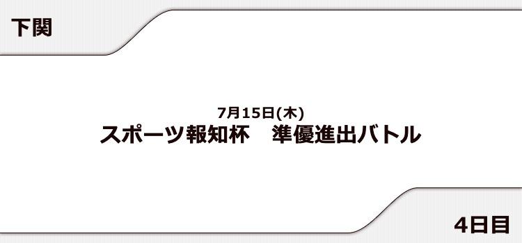【下関競艇予想(7/15)】スポーツ報知杯 準優進出バトル(2021)4日目の買い目はコレ!