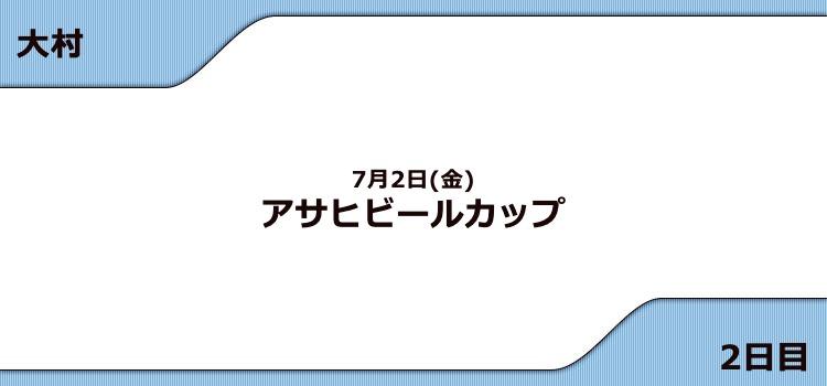 【大村競艇予想(7/2)】G3アサヒビールカップ(2021)2日目の買い目はコレ!