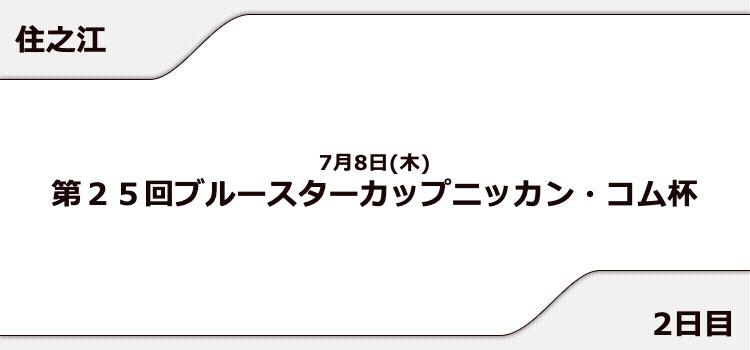 【住之江競艇予想(7/8)】ブルースターカップニッカン・コム杯(2021)2日目の買い目はコレ!