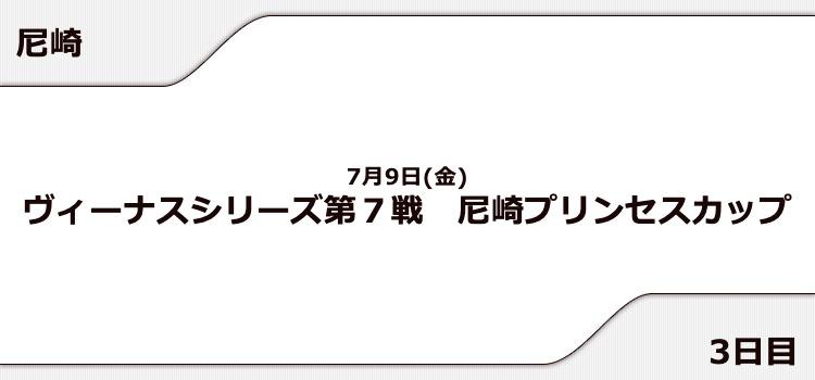 【尼崎競艇予想(7/9)】尼崎プリンセスカップ(2021)3日目の買い目はコレ!