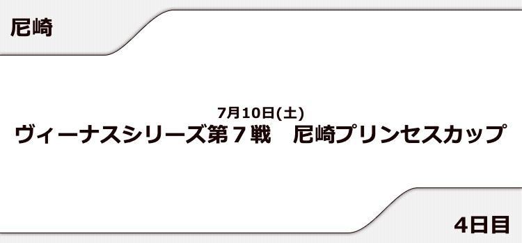 【尼崎競艇予想(7/10)】尼崎プリンセスカップ(2021)4日目の買い目はコレ!