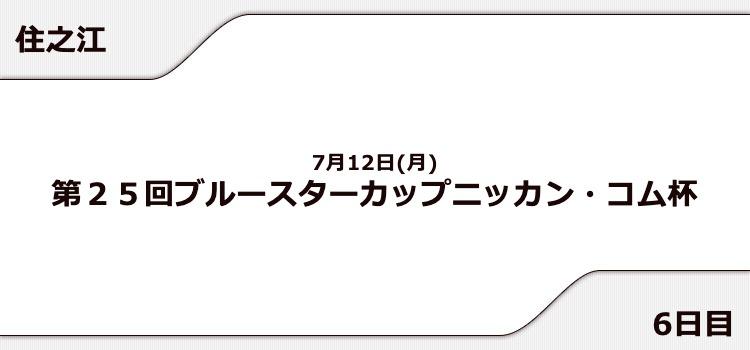 【住之江競艇予想(7/12)】ブルースターカップニッカン・コム杯(2021)6日目の買い目はコレ!