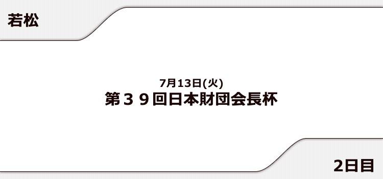 【若松競艇予想(7/13)】日本財団会長杯(2021)2日目の買い目はコレ!