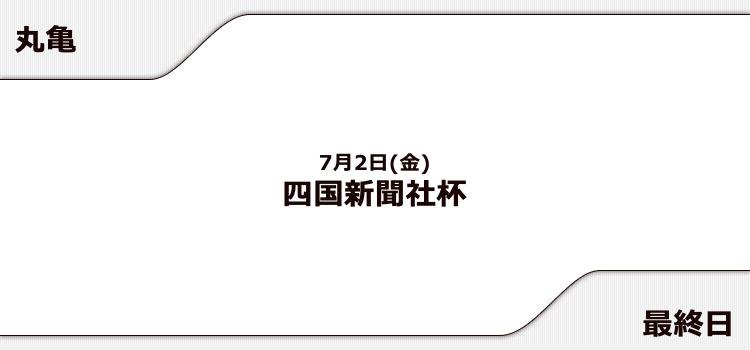 【丸亀競艇予想(7/2)】四国新聞社杯(2021)最終日の買い目はコレ!