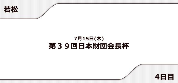 【若松競艇予想(7/15)】日本財団会長杯(2021)4日目の買い目はコレ!