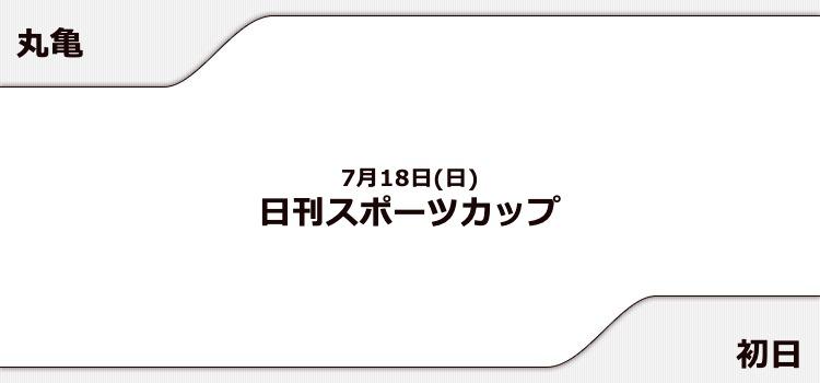 【丸亀競艇予想(7/18)】日刊スポーツカップ(2021)初日の買い目はコレ!