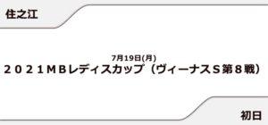 【住之江競艇予想(7/19)】2021MBレディスカップ(2021)初日の買い目はコレ!