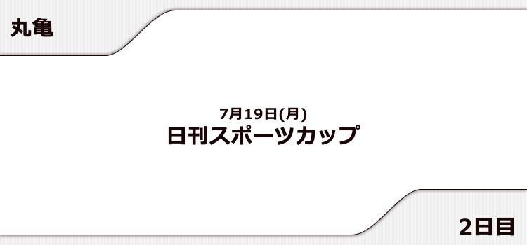 【丸亀競艇予想(7/19)】日刊スポーツカップ(2021)2日目の買い目はコレ!