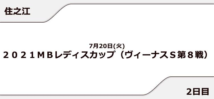 【住之江競艇予想(7/20)】2021MBレディスカップ(2021)2日目の買い目はコレ!