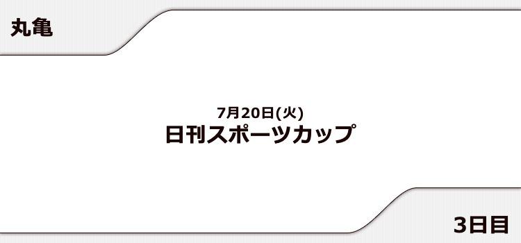 【丸亀競艇予想(7/20)】日刊スポーツカップ(2021)3日目の買い目はコレ!