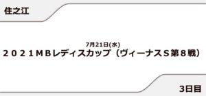 【住之江競艇予想(7/21)】2021MBレディスカップ(2021)3日目の買い目はコレ!