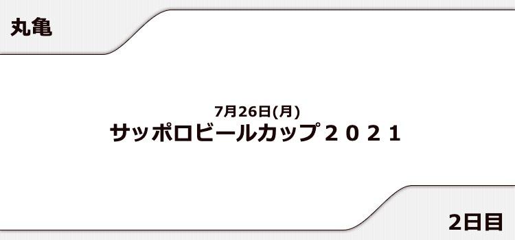 【丸亀競艇予想(7/26)】サッポロビールカップ2021(2021)2日目の買い目はコレ!