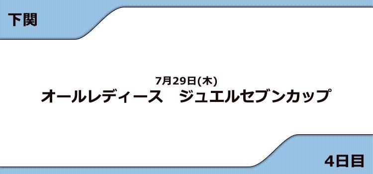 【下関競艇予想(7/29)】G3ジュエルセブンカップ(2021)5日目の買い目はコレ!