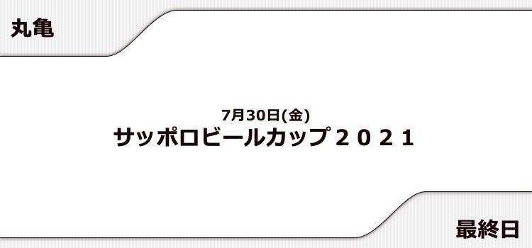 【丸亀競艇予想(7/30)】サッポロビールカップ2021(2021)最終日の買い目はコレ!