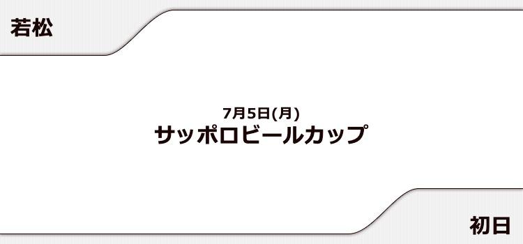 【若松競艇予想(7/5)】サッポロビールカップ(2021)初日の買い目はコレ!