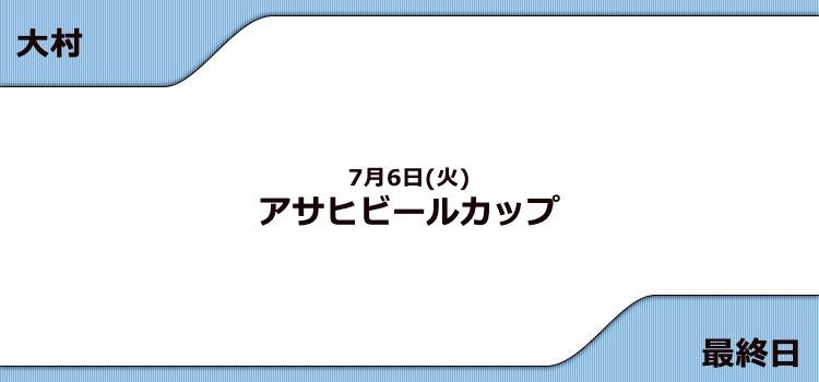 【大村競艇予想(7/6)】G3アサヒビールカップ(2021)最終日の買い目はコレ!