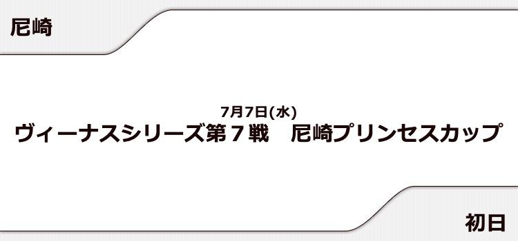 【尼崎競艇予想(7/7)】尼崎プリンセスカップ(2021)初日の買い目はコレ!