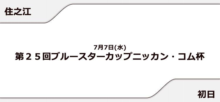 【住之江競艇予想(7/7)】ブルースターカップニッカン・コム杯(2021)初日の買い目はコレ!