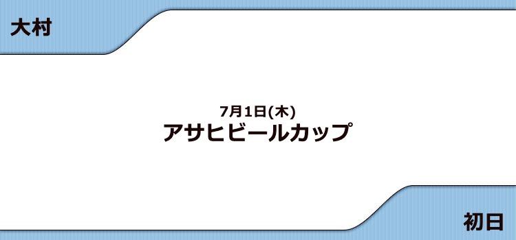【大村競艇予想(7/1)】G3アサヒビールカップ(2021)初日の買い目はコレ!