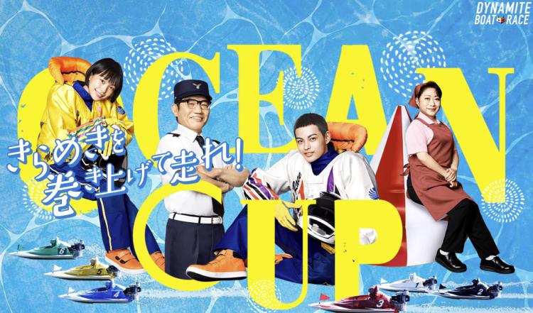 【芦屋競艇予想(7/20)】SGオーシャンカップ(2021)初日の買い目はコレ!