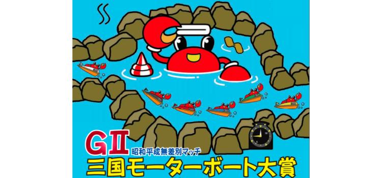 【三国競艇予想(7/2)】G2三国モーターボート大賞(2021)4日目の買い目はコレ!
