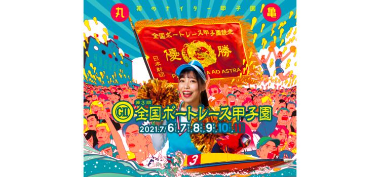 【丸亀競艇予想(7/9)】G2全国ボートレース甲子園(2021)4日目の買い目はコレ!