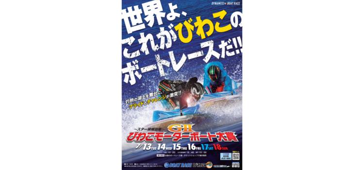 【びわこ競艇予想(7/18)】G2びわこモーターボート大賞(2021)最終日の買い目はコレ!