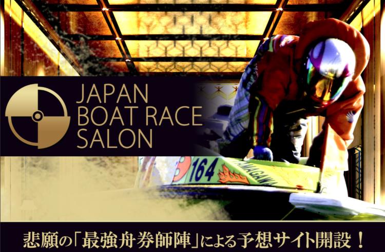 競艇予想サイト「JAPAN BOAT RACE SALON」の口コミ・検証公開中!