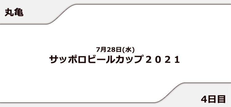 【丸亀競艇予想(7/28)】サッポロビールカップ2021(2021)4日目の買い目はコレ!
