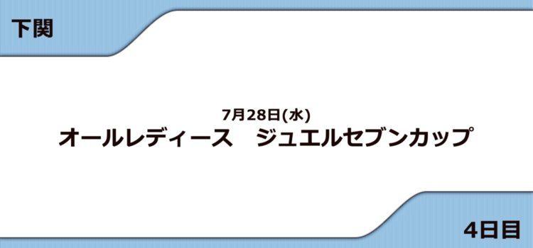 【下関競艇予想(7/28)】G3ジュエルセブンカップ(2021)4日目の買い目はコレ!