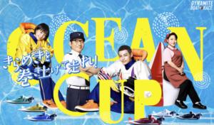 【芦屋競艇予想(7/22)】SGオーシャンカップ(2021)3日目の買い目はコレ!