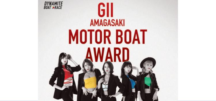 【尼崎競艇予想(7/31)】G2尼崎モーターボート大賞(2021)5日目の買い目はコレ!