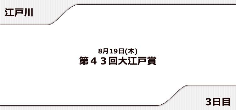 【江戸川競艇予想(8/19)】大江戸賞(2021)3日目の買い目はコレ!